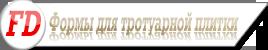 Формы для изготовления тротуарной плитки-ФормаДон.рф